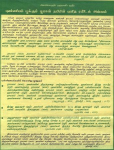 Published by the Board of All Ceylon Ahlus Sunnath Wal Jama-ath